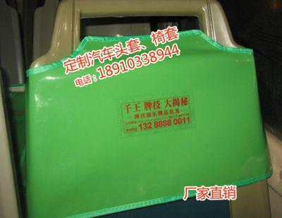 订做广东广州大巴椅套客车头枕套