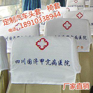 青海全国加工定制考斯特座套、客车坐套、出租车广告套