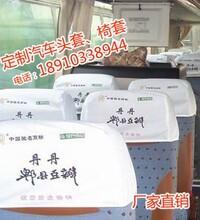 三明福建全国加工定制广告客车座椅套、汽车座套图片