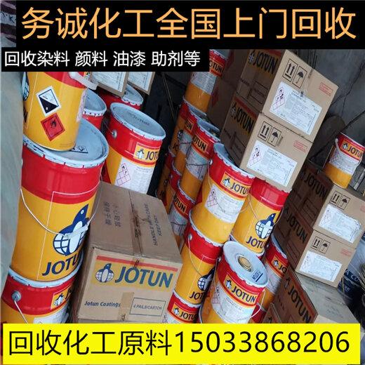 山东回收化工油漆涂料助剂回收化工原料