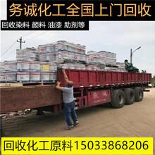 東莞回收聚醚330N聚醚多元醇回收圖片