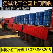 回收丁二醇庫存丁二醇回收價格處理丁二醇廠家回收多少錢圖片