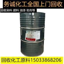 青浦回收固化劑環氧樹脂庫存環氧樹脂回收價格圖片