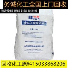 哪里回收鈦白粉庫存鈦白粉回收價格處理過期鈦白粉多少錢圖片