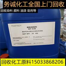 回收消泡劑庫存消泡劑回收價格處理過期消泡劑回收多少錢圖片