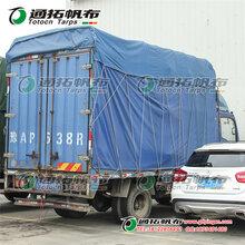 供应深圳帆布耐酸碱防水盖货帆布图片