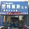 黑龙江干洗店加盟品牌