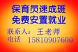 北京顺义哪里有保育员资格证报考班保育员取证报考条件