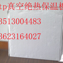 金乡县STP超薄真空保温板型号齐全图片