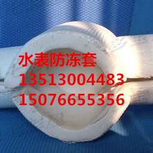 水表保温套销售价格水表保温套销售图片