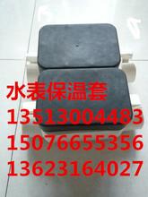 沂水县自来水水表保温套生产地区图片