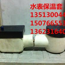 桓台县A级防水自来水水表保温套生产基地图片