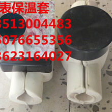 高青县防水自来水水表保温套大量销售图片