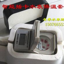 水表保温保暖套产品信息图片