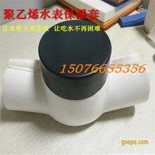 江浙沪冬季水表防冻保护套批量生产图片