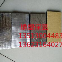 优游娱乐平台zhuce登陆首页新型网格阻燃铝箔橡塑保温板每平米多少钱图片