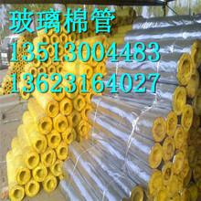 伊宁市高密度离心玻璃棉保温管价格便宜图片