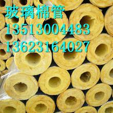 相城区高温管道专用玻璃棉管厂家直销图片