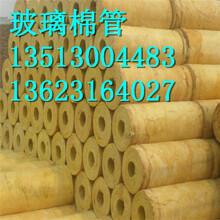从江县隔热阻燃保温玻璃棉管壳量大从优图片