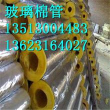 阿城区高密度玻璃棉纤维管壳各种规格定做图片