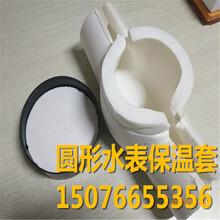 浦口区聚乙烯圆形水表保温套定做生产图片
