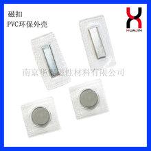 服装箱包防水包胶磁扣磁铁扣