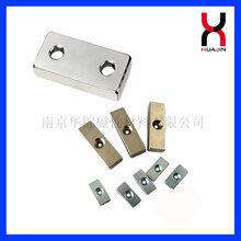 南京磁铁厂供应方形沉头孔磁铁打孔强磁铁