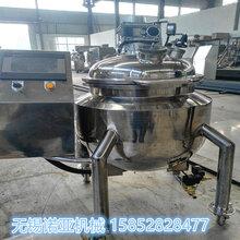厂家生产KG-50精细化工生产用口红锅搅拌设备图片