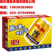 重慶紅牛功能飲料批發紅牛價格紅牛送貨電話圖片