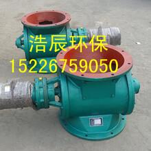 YJD-H26星形卸料器电动卸灰阀电动分格轮-质优价廉找浩辰