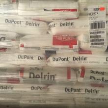美國杜邦POM塑料,美國杜邦POM塑膠原料DE-20242