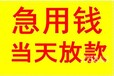 南京人凭身份证,无抵押贷款2千-20万,只需身份证,当场得款。