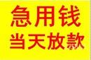 南京人凭身份证,无抵押贷款2千-20万,只需身份证,当场得款。图片
