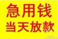 南京无抵押贷款不上门凭身份证当天得款