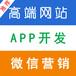 微信分销+APP+多用户商城系统+高端网站定制开发
