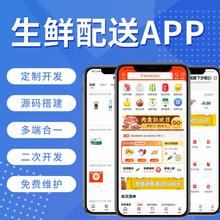 App開發生鮮配送APP小程序點餐系統社區團購APP圖片
