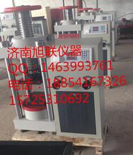 旭联YES-2000混凝土抗压强度试验设备实用型YY