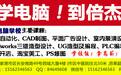 张家港UG四轴五轴编程培训