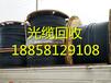 浙江嘉興光纜回收公司188.5812.9108