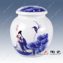 蜂蜜罐厂家装蜂蜜的陶瓷罐子定做景德镇瓷器罐子价格图片