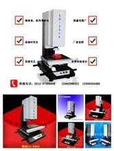 昆山影像仪厂家供应测量五金冲压尺寸二次元价格图片