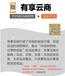 福州创业平台有享云商甄选商城