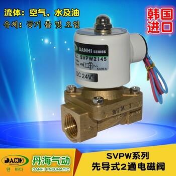 韩国DANHI丹海SVPW2145折页电机磁阀水阀真空泵吸气电磁阀水阀