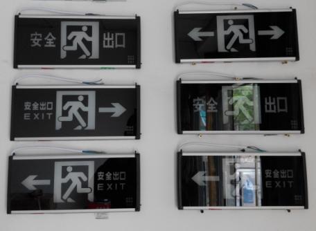 青岛消防应急灯安全出口