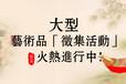 北京嘉珍鉴定公司征集古玩