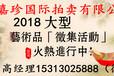 北京古玩市场鉴定价格