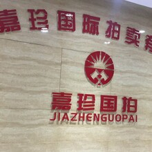 甘肃寿山石国家一级鉴定资质证可否出境图片