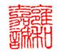 北京嘉珍國際拍賣有限公司