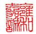 北京嘉珍国际拍卖12博12bet开户(庞永健)