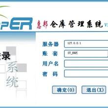 东莞仓库管理系统图片